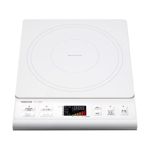 YAMAZEN IH調理器 1400Wホワイト YEJ-L130(W) 1台 白