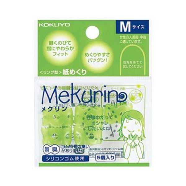 (まとめ)コクヨ リング型紙めくり(メクリン)M透明グリーン メク-21TG 1セット(50個:5個×10パック)【×10セット】 緑