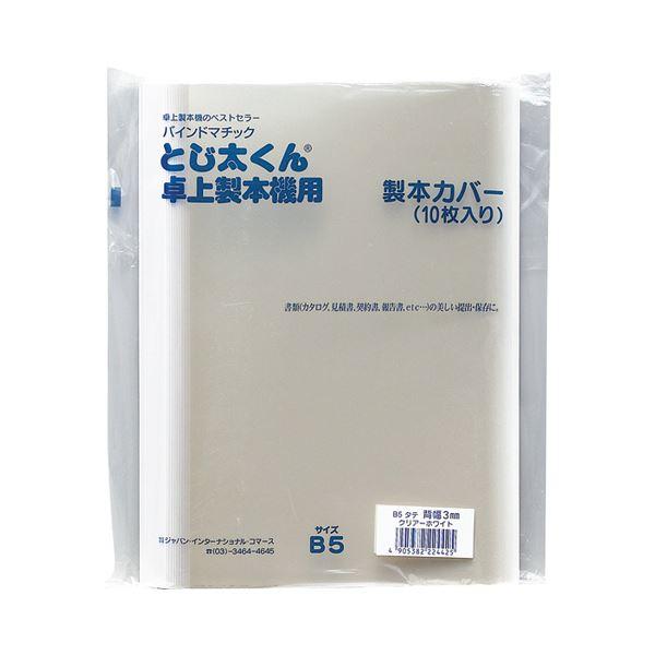 (まとめ) ジャパンインターナショナルコマースとじ太くん専用カバー B5タテ 背幅3mm クリア/ホワイト 4120002 1パック(10枚) 【×10セット】 白