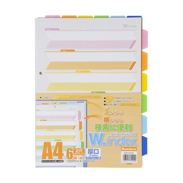 (まとめ) ビュートン ダブル・インデックス A4タテ 2穴 6山+扉紙 IDX-A4-6Y 1組 【×30セット】