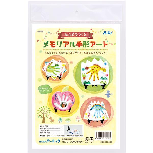 (まとめ)ねんどでつくるメモリアル手形アート 【×10個セット】