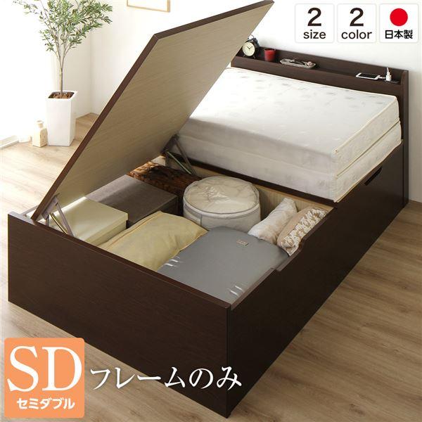 セミダブルベッド 茶 ダークブラウン 単品 ベッド 国産 日本製 木製 整理 収納 跳ね上げ らくらく 式 横開き 深型 棚付き (置き台 置き場付き) コンセント付き 大容量 大型 ダークブラウン セミダブル ベッドフレームのみ 茶
