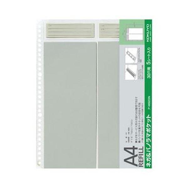 (まとめ)コクヨ フォトファイル替台紙 A4フィルム用 ネガ&パノラマポケット ア-M920N 1セット(25枚:5枚×5パック)【×5セット】