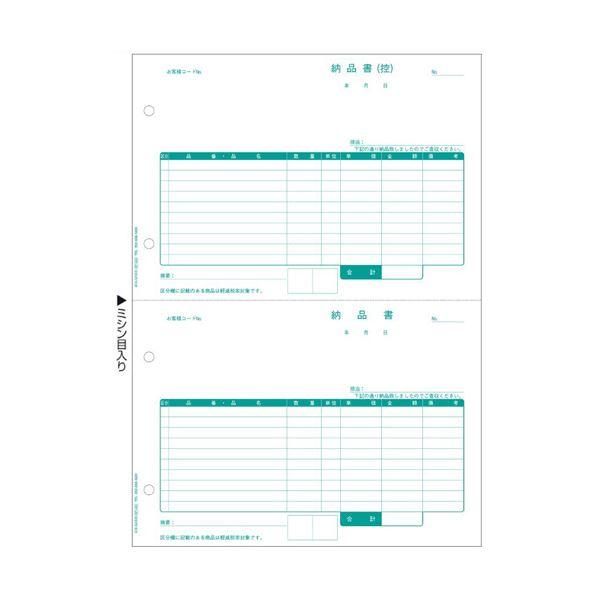 ヒサゴ 納品書 区分対応 A4タテ 2面BP1400 1箱(500枚)