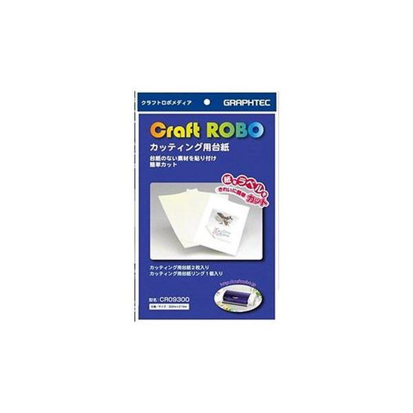 オリジナルPOPやステッカーなど多彩な作品づくりをバックアップするCraft ROBO専用サプライ品 (まとめ)グラフテック カッティング用台紙 A3CR09300-A3 1パック(2枚)【×3セット】