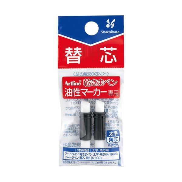 (まとめ) シヤチハタ 乾きまペン 油性マーカー替芯K-199P 太字・角芯用 70320 1パック(2本) 【×100セット】