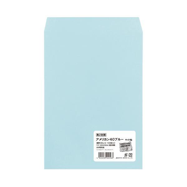 (まとめ)ムトウユニパック 角2アメリカン40カラー ブルー(90) 100P(×5セット) 青
