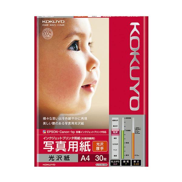 (まとめ)コクヨ インクジェットプリンタ用紙写真用紙 光沢紙 厚手 A4 KJ-g 13A4-30N 1冊(30枚)【×5セット】
