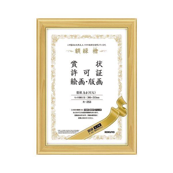 (まとめ) コクヨ 賞状額縁(ヒノキ)賞状A4(尺七) カ-253 1枚 【×5セット】