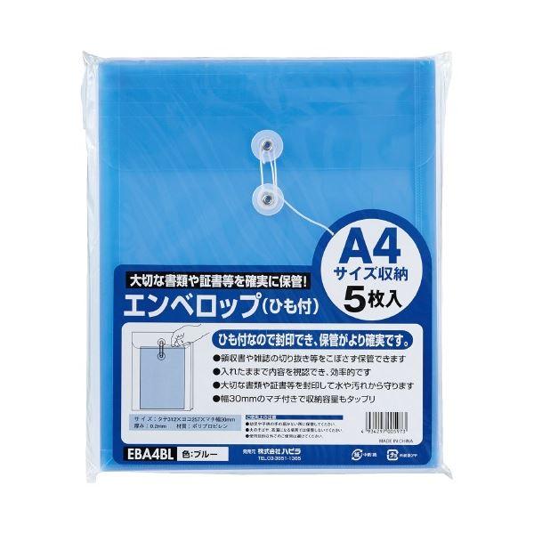 (まとめ)ハピラ エンベロップひもマチ付ブルーA4 5枚(×20セット) 青