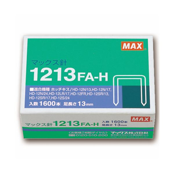 大型ホッチキス用針。 (まとめ)マックス ホッチキス針大型 大きい 12号シリーズ 100本連結×16個入 1213FA-H 1セット(10箱)【×3セット】