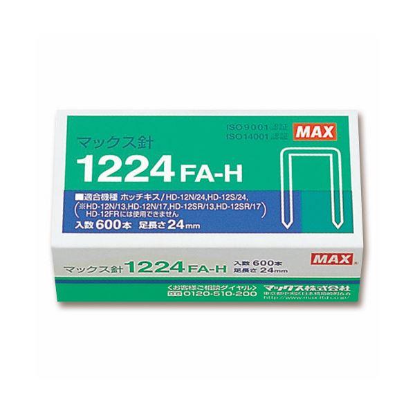 (まとめ)マックス ホッチキス針大型 大きい 12号シリーズ 100本連結×6個入 1224FA-H 1セット(10箱)【×3セット】
