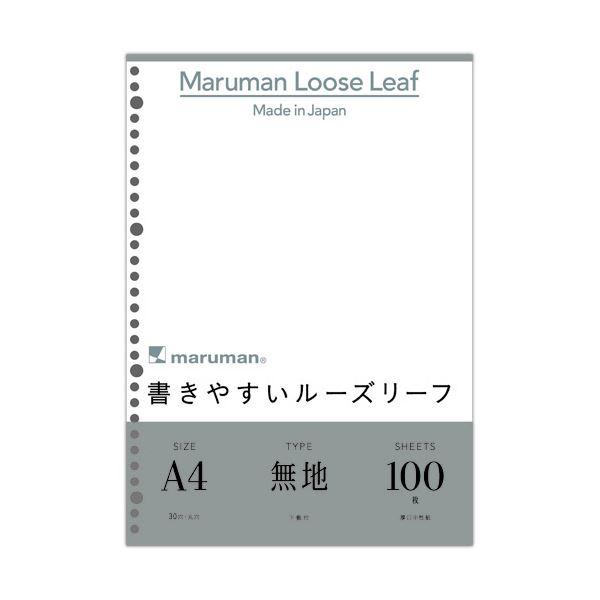 (まとめ)マルマン 書きやすいルーズリーフ A430穴 無地 L1106H 1パック(100枚)【×20セット】