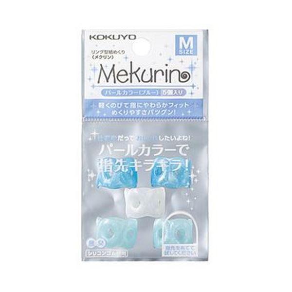(まとめ)コクヨ リング型紙めくり(メクリン)Mパールブルー メク-P21B 1セット(50個:5個×10パック)【×10セット】 青
