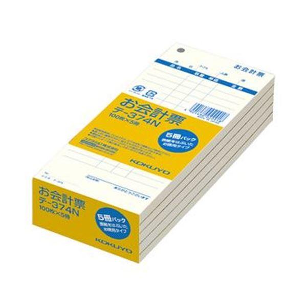 (まとめ)コクヨ お会計票 177×75mm 単票100枚 テ-374N 1セット(20冊:5冊×4パック)【×5セット】