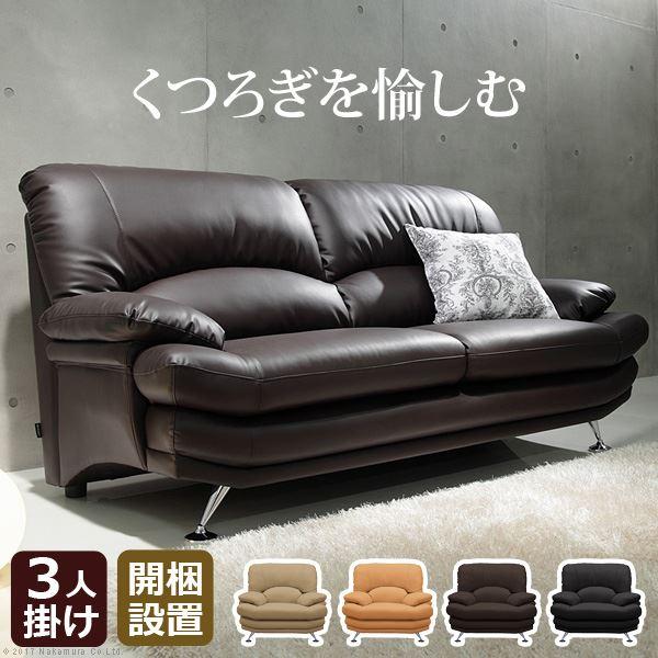 ラグジュアリー ハイバックソファ 3人掛け 木製 ブラック【開梱設置】 33200025 黒