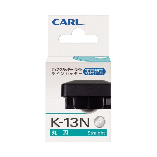 (まとめ) カール事務器 専用替刃 丸刃 K-13N 1枚 【×30セット】