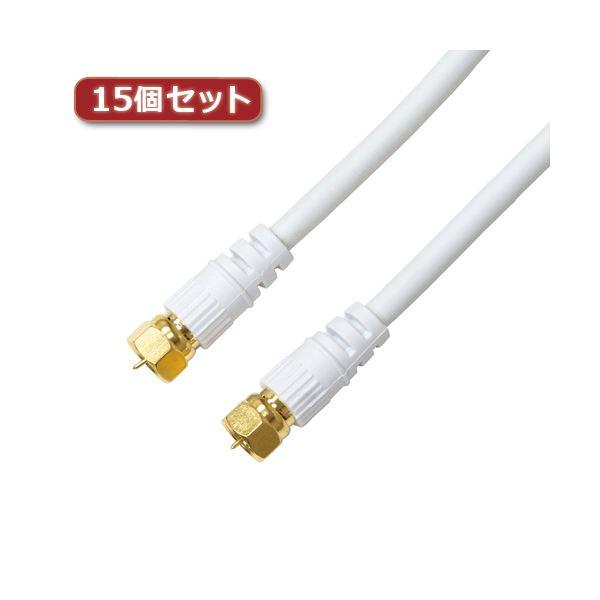 15個セット HORIC アンテナケーブル 配線 7m ホワイト 両側F型ネジ式コネクタ ストレート/ストレートタイプ HAT70-115SSWHX15 白