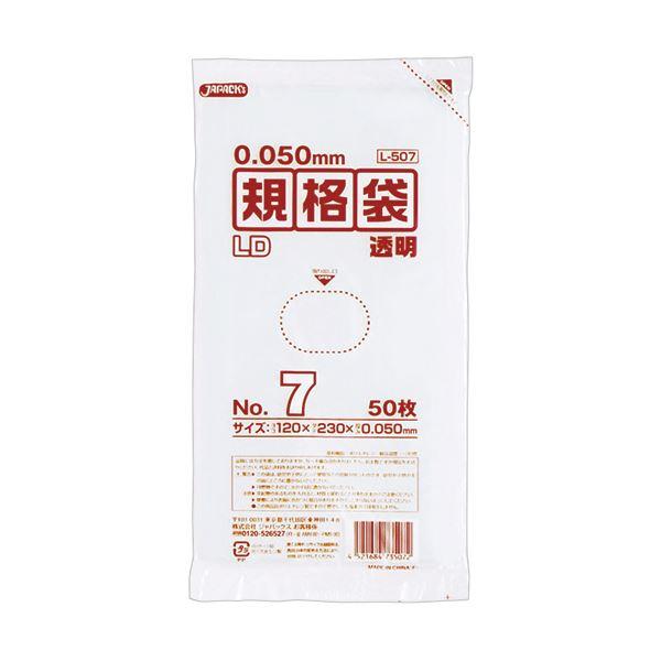 (まとめ) ジャパックス LD規格袋 500シリーズ7号 120×230mm 厚口タイプ L507 1パック(50枚) 【×50セット】