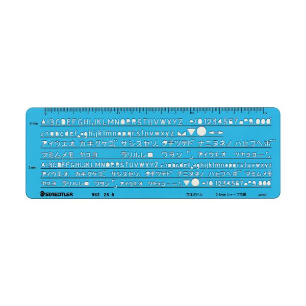(まとめ) ステッドラー テンプレート カタカナ・英数字定規 0.5mm用 982 25-6 1枚 【×10セット】