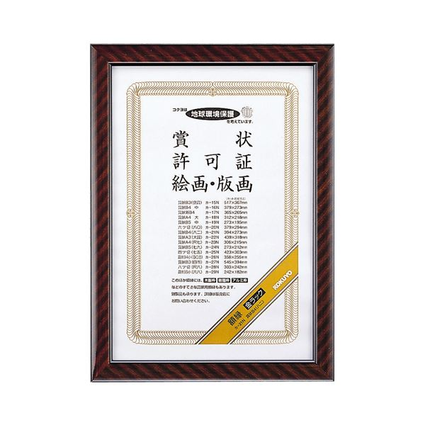 (まとめ) コクヨ 賞状額縁(金ラック) B4(八二) カ-21N 1枚 【×10セット】