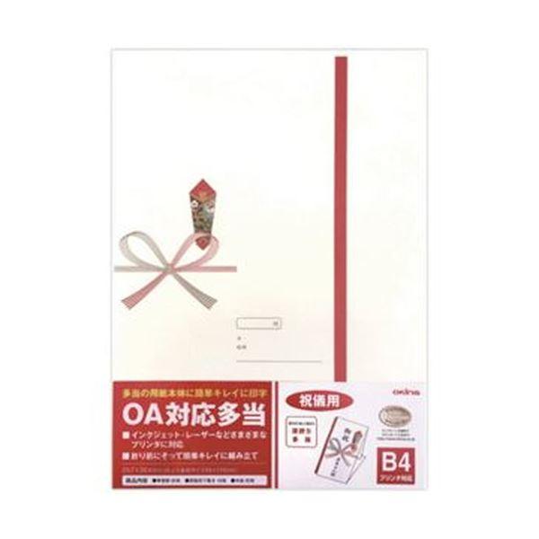(まとめ)オキナ OA対応多当 業務用 祝儀用B4(本体・中袋各30枚、原稿用下敷10枚入)T230N 1パック【×5セット】