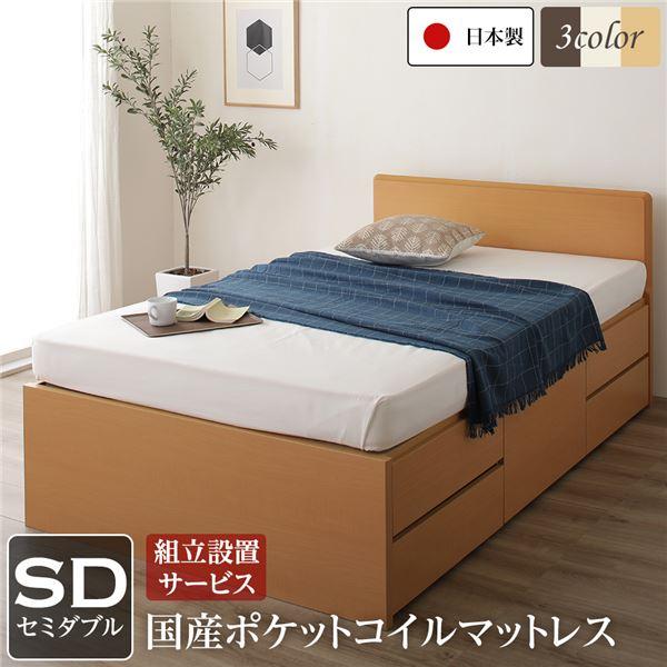 組立設置サービス フラットヘッドボード 頑丈ボックス収納 ベッド セミダブル ナチュラル 日本製 ポケットコイルマットレス【代引不可】