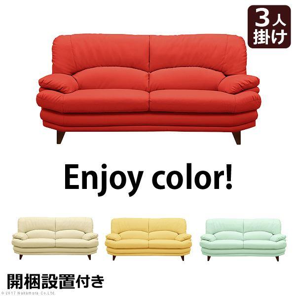 ハイバックソファ 3人掛け 木製 アイボリー【開梱設置】 33200028 乳白色