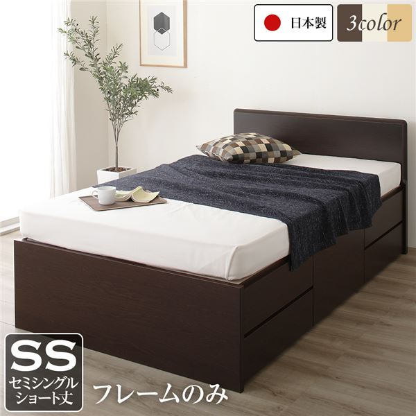 セミシングルベッド 茶 ダークブラウン 単品 フラットヘッドボード 高い耐久性 頑丈 ボックス整理 収納 ベッド ショート丈 短い セミシングル (フレームのみ ) ダークブラウン 日本製 国産 茶