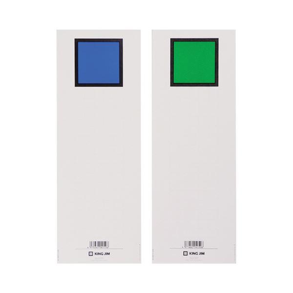 (まとめ)キングジム キングファイルG978N用背見出し紙 A4タテ とじ厚80mm 青 セ978N 1パック(20枚) 【×20セット】