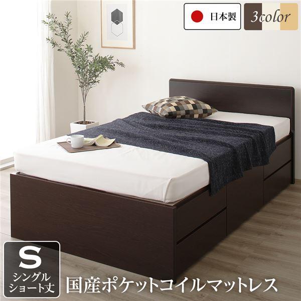 フラットヘッドボード 頑丈ボックス収納 ベッド ショート丈 シングル ダークブラウン 日本製 ポケットコイルマットレス【代引不可】