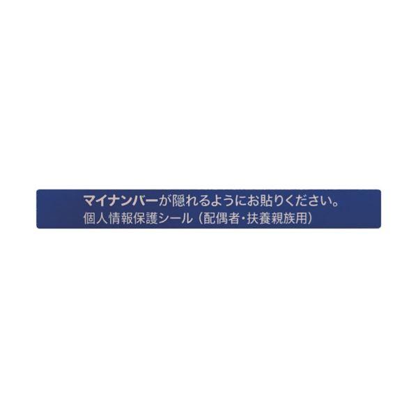 アイマークマイナンバー個人情報保護シール 53×6 配偶者・扶養用 AMKJHS2 1パック(100枚) 【×10セット】