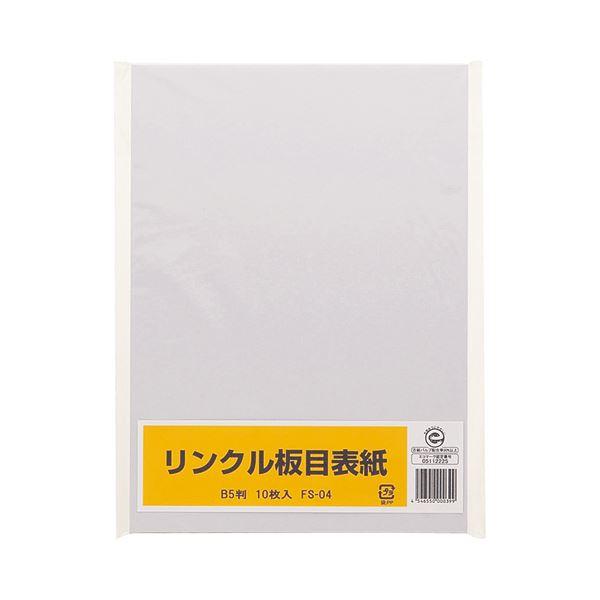 (まとめ) リンクル 板目表紙 B5判 FS-04 1パック(10枚) 【×50セット】
