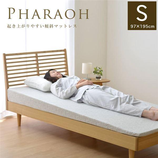 傾斜 斜め マットレス 寝具 整理 収納 便利 起き上がる 楽 高反発 『ファラオ』 シングル 97×195cm