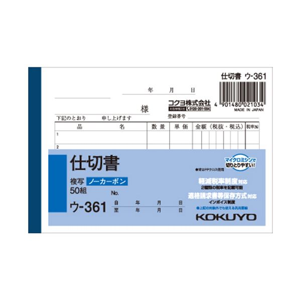 (まとめ) コクヨ NC複写簿(ノーカーボン)仕切書 B7ヨコ型 2枚複写 5行 50組 ウ-361 1セット(10冊) 【×10セット】