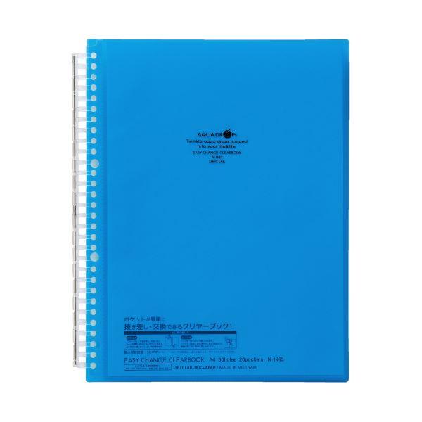 (まとめ)LIHITLAB イージーチェンジ・Cブック 青 N-1483-8 20P(×20セット)