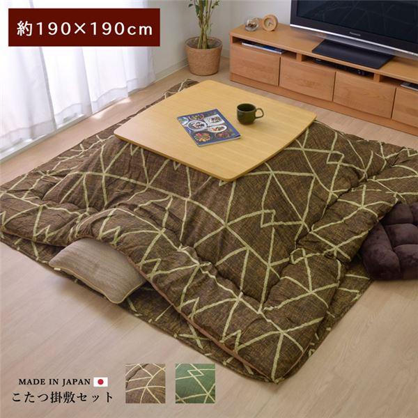 こたつ布団 正方形 シンプル 幾何柄 セット グリーン 約190×190cm 緑