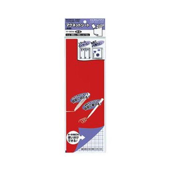 (まとめ)コクヨ マグネットシート(両面)300×100×1mm 赤&白 マク-320RW 1セット(10枚)【×3セット】