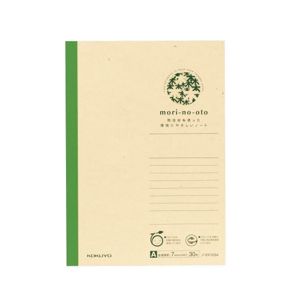 (まとめ)コクヨ 間伐材ノート(mori-no-oto)A5 A罫 30枚 ノ-EK103A 1セット(10冊)【×5セット】