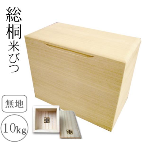 <title>職人が一つ一つ手作りで丁寧に仕込んだライスボックス 米櫃 桐の米びつ ライスストッカー 10kg用 無地 一合升付 留河 オープニング 大放出セール 日本製</title>