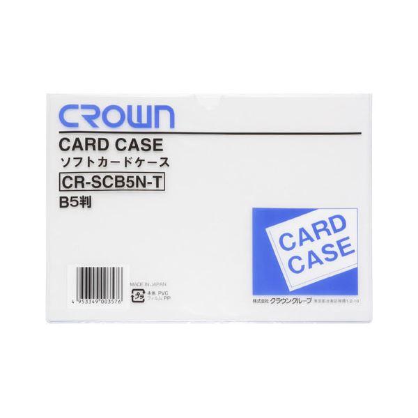 (まとめ) クラウン ソフトカードケース 軟質塩ビ製 B5【×50セット】