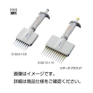 マイクロピペット 【容量0.5~10μL】 8チャンネルタイプ オートクレーブ滅菌可 3122-8×0.5