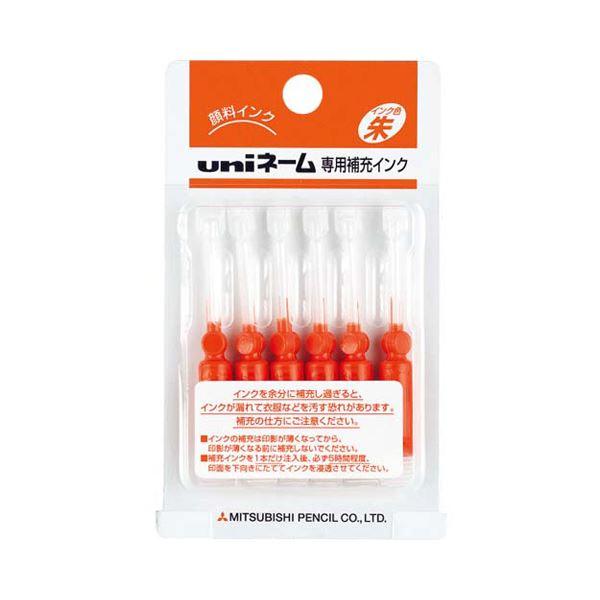 (まとめ) 三菱鉛筆 浸透印用補充インク使いきりタイプ 0.2cc HUB303 1パック(6本) 【×30セット】