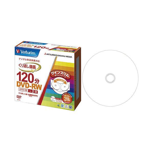 録画用DVD-RW 毎日激安特売で 営業中です デジタル放送 CPRM対応 120分 2倍速対応 25%OFF まとめ バーベイタム 録画用DVD-RW120分 20枚 5mmツインスリムケース 白 1-2倍速 ×3セット VHW12NP20TV11パック ホワイトワイドプリンタブル