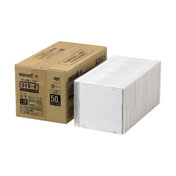 (まとめ) マクセル データ用DVD-R 4.7GB 1-16倍速 ホワイトワイドプリンターブル 5mmスリムケース DR47WPD.S1P50S A 1パック(50枚) 【×5セット】 白