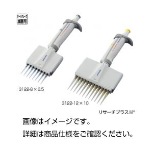 マイクロピペット 【容量30~300μL】 8チャンネルタイプ オートクレーブ滅菌可 3122-8×30