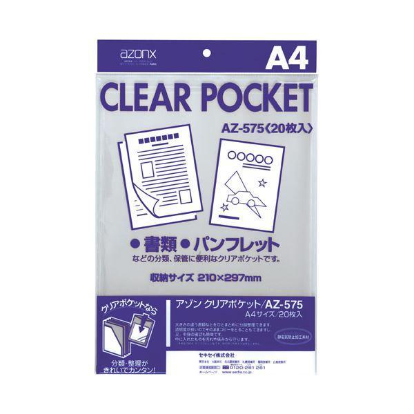 (まとめ) セキセイ アゾン クリアポケット A4AZ-575 1セット(200枚:20枚×10パック) 【×5セット】