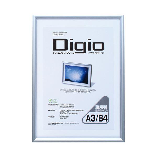 デジタルプリントフレーム A3/B4判兼用 【×10セット】