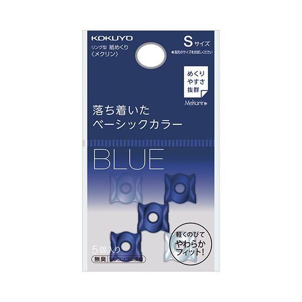 (まとめ) コクヨ リング型紙めくり(メクリン) Sネイビー・クリア メク-20DB 1パック(5個) 【×50セット】