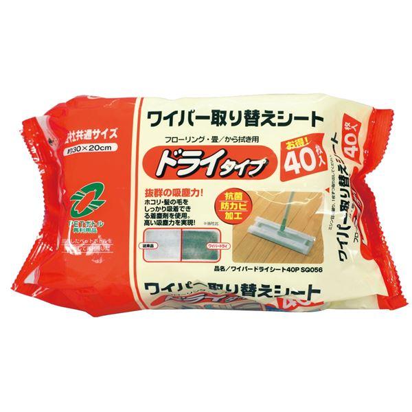 (まとめ) ワイパードライシート/フローリングシート 【40枚】 30×20cm 抗菌 清潔 ・防カビ 剤配合 両面使用可 日本製 国産 【×30個セット】